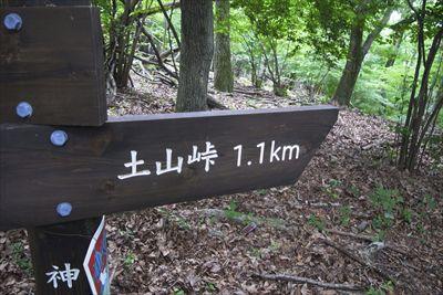 土山峠まであと1.1km。...