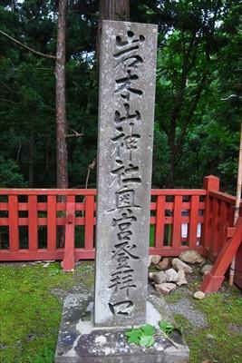 近寄ってみると「岩木山神社奥宮...