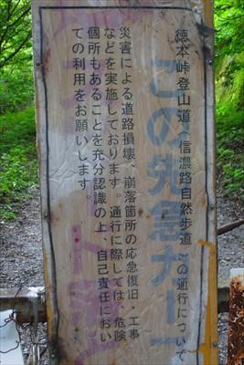 徳本峠までは自己責任で歩けとい...