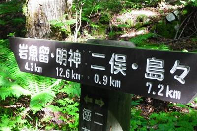 岩魚留まで4.3km。...