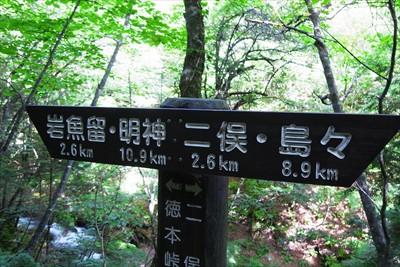 岩魚留まで2.6km。...