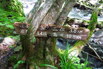岩魚留まであと1.4km。...