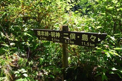 徳本峠までは4.5km。...