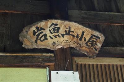 徳本峠の標高が約2,140mだ...