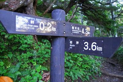 霞沢岳へは、徳本峠から稜線上に...