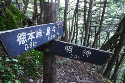 明神まで3km。...