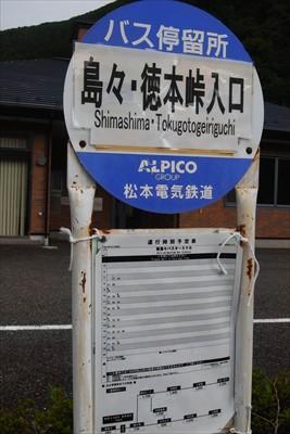 ・・・島々・徳本峠入口というバ...