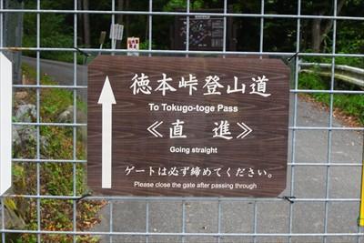 徳本峠への登山道はこの先に続い...