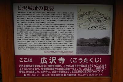 広沢寺の解説板。...