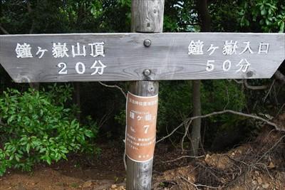 山頂まであと20分。...