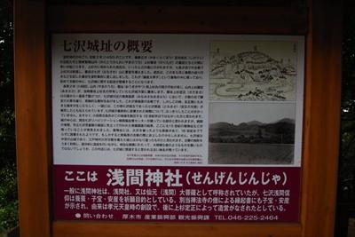 浅間神社の解説板。...