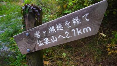 仏果山まで2.7km。普通に歩...