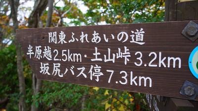 山頂では休まずに、次の目的地の...