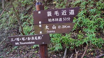 大山山頂まで2.3km。1時間...