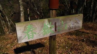 ・・・春岳山到着!...