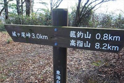 城ヶ尾峠まではあと3km。1時...