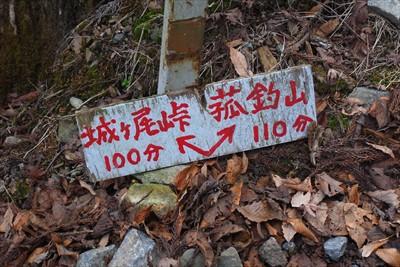 城ヶ尾峠からここまでは約1時間...