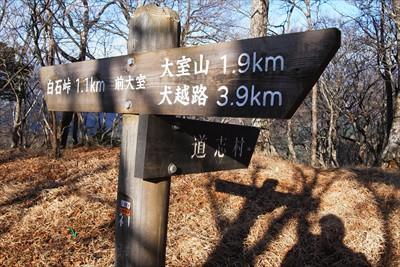 大室山まで1.9km。...
