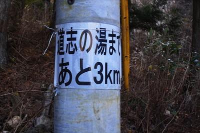 道志の湯まであと3km。よし、...