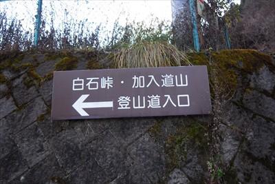 登山口方面に進む。...