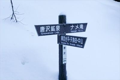 ・・・道標がある。指示通り右折...
