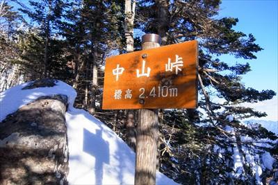 中山峠。ここまでくれば、あと5...