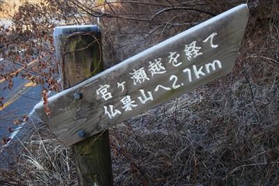 宮ヶ瀬越から仏果山までは700...