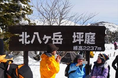 ここですでに標高2237m。山...