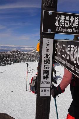 ・・・北横岳南峰に到着。ロープ...