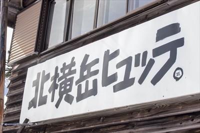北横岳ヒュッテ・・・!...