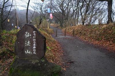 ・・・左手前に進むと弘法山。...