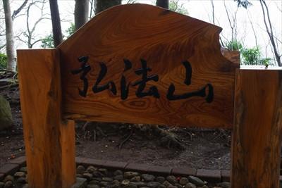 弘法山。...