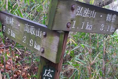 高取山まであと2.9km。回り...