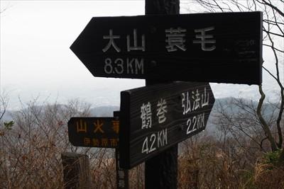 弘法山から高取山まで4kmだか...