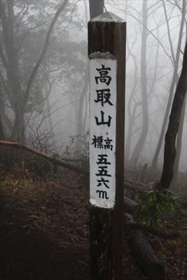 弘法山から約1時間半。展望は無...