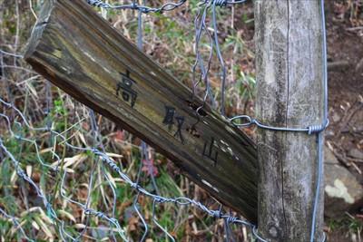 こっちは柵に取り付けられている...