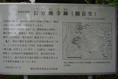 岩室廃寺跡?...
