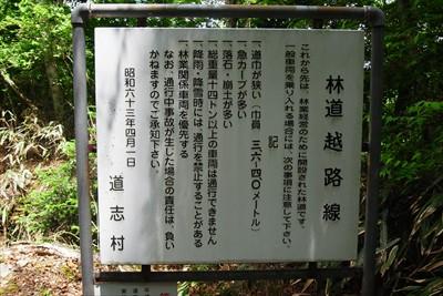 林道の説明板。...
