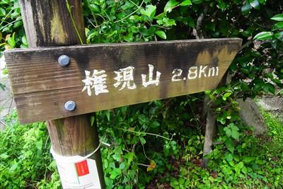 山頂までは2.8km。コースタ...