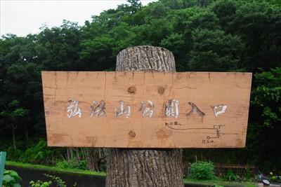 弘法山への入口。登山口じゃなく...