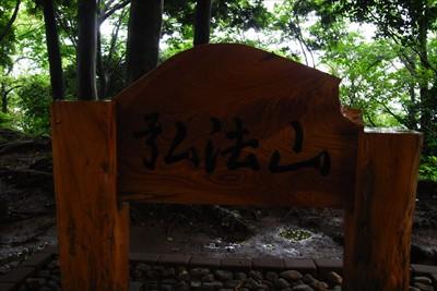 ・・・弘法山山頂。当初の予定で...
