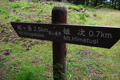 蛭ヶ岳まで2.5km。...