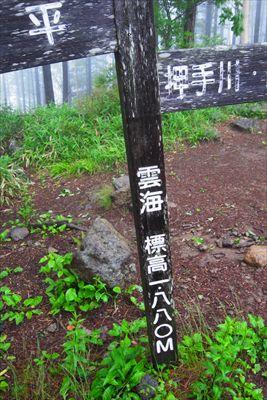 ・・・ここが雲海展望台。富士見...