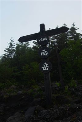 ・・・西岳到着。青年小屋から5...