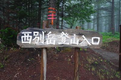 ・・・西別岳への登山口がある。...