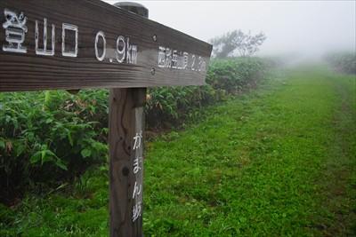 登山口から900mでがまん坂。...