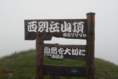 やった〜! 初北海道の山! 西...