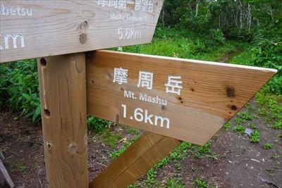 摩周岳まで1.6km。往復で3...