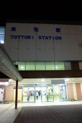 バスで20分程で鳥取駅到着。直...