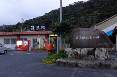 鳥取駅から30分ほどでスタート...